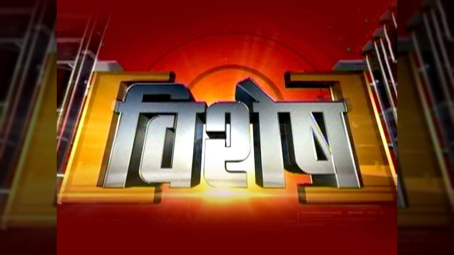 Stream And Watch PTC Simran Online | Sling TV