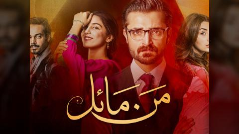 Stream And Watch HUM TV Online | Sling TV