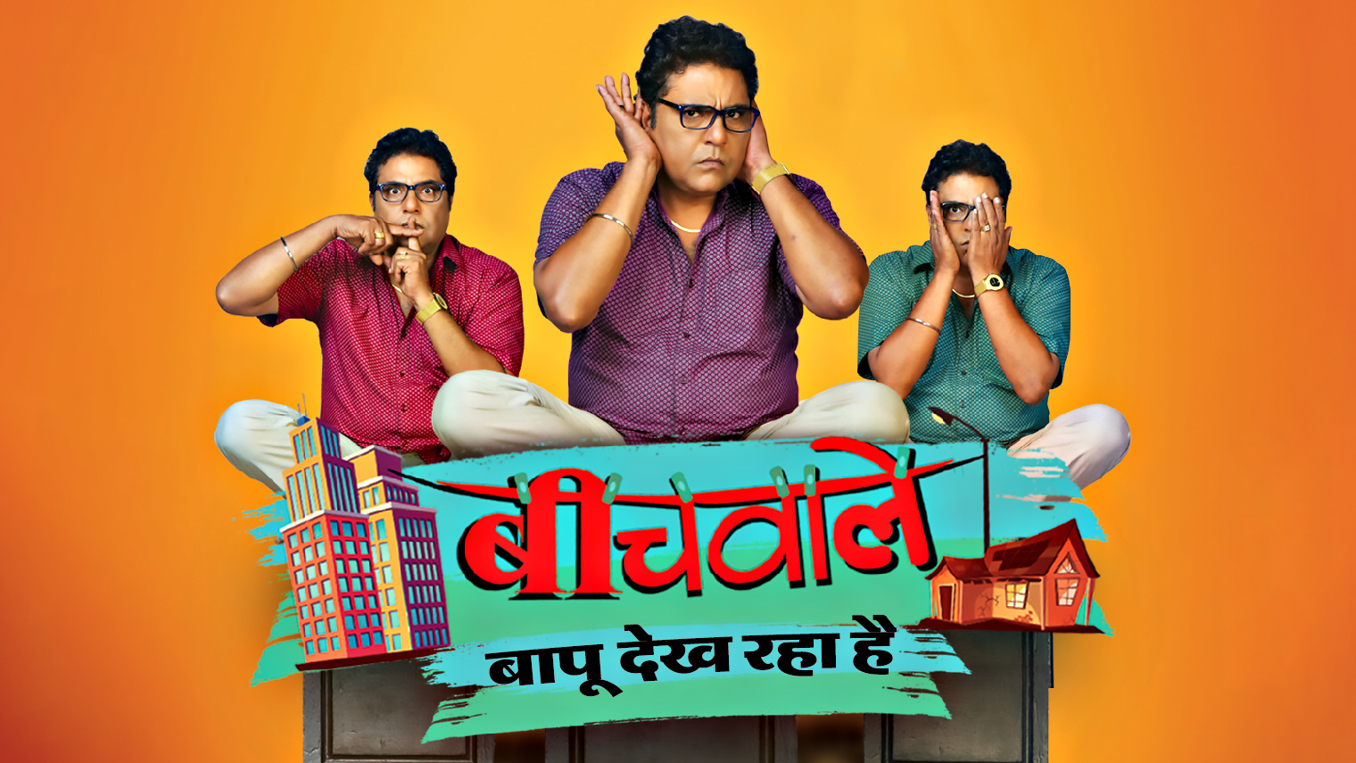 Stream And Watch SAB TV Online | Sling TV