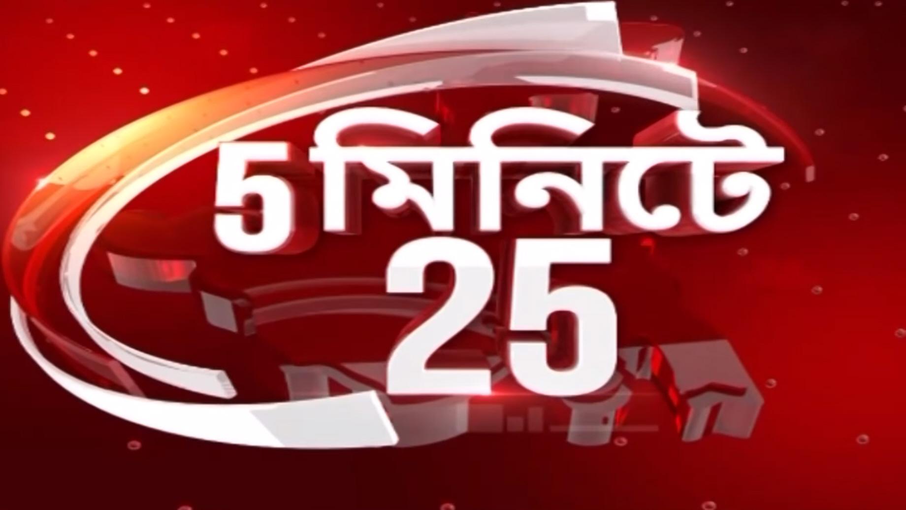 Stream And Watch News18 Bangla Online   Sling TV